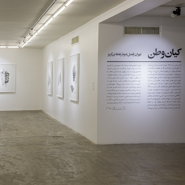 "Kiyan Vatan | ""Tehran/Chapter Two/Evasion Point"""
